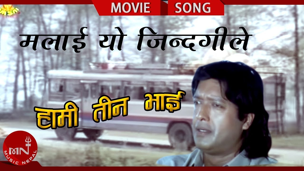 Photo of Malai Yo Jindagile | Nepali Movie Hami Teen Bhai Song | Rajesh Hamal | Udit Narayan