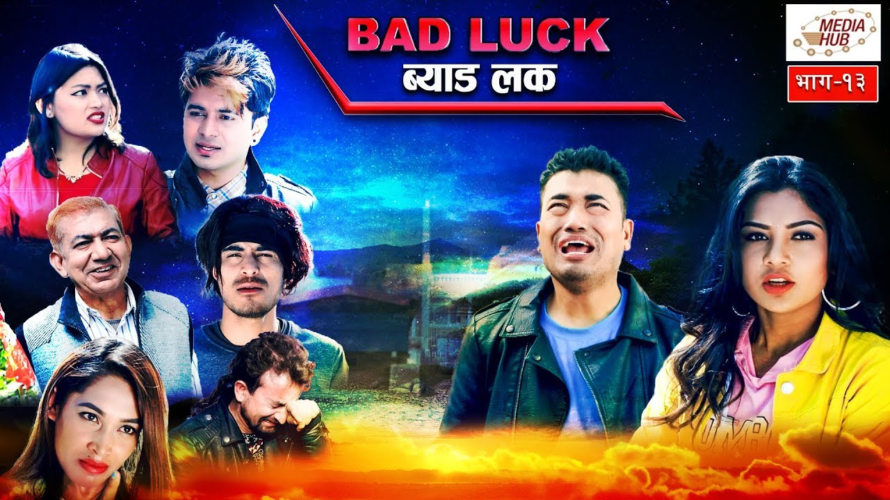 Photo of Bad Luck || Episode-13 || 10-March-2019 || By Media Hub Official Channel
