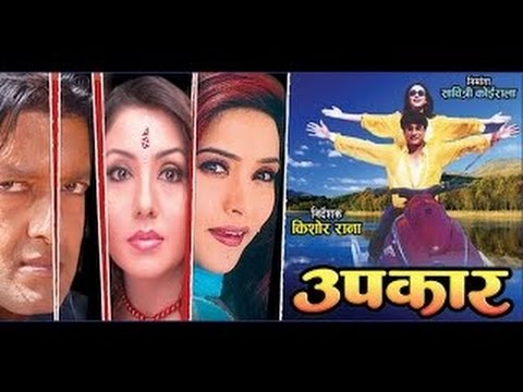 Photo of UPAKAAR | Rajesh Hamal | Karishma Manandhar | Niruta Singh | Shri Krishna Shrestha