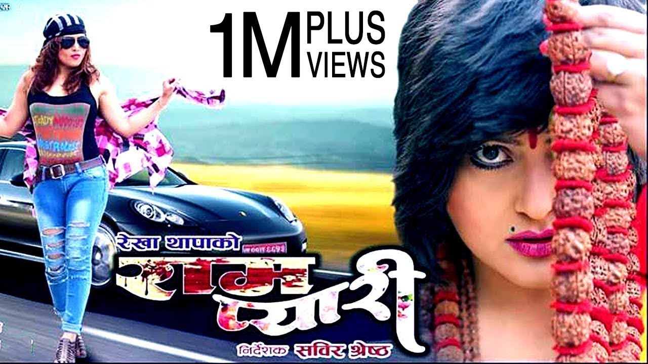 Photo of RAMPYARI | New Nepali Full Movie 2019/2075 | Rekha Thapa, Sabin Shrestha, Avash Adhikari, Aashma DC