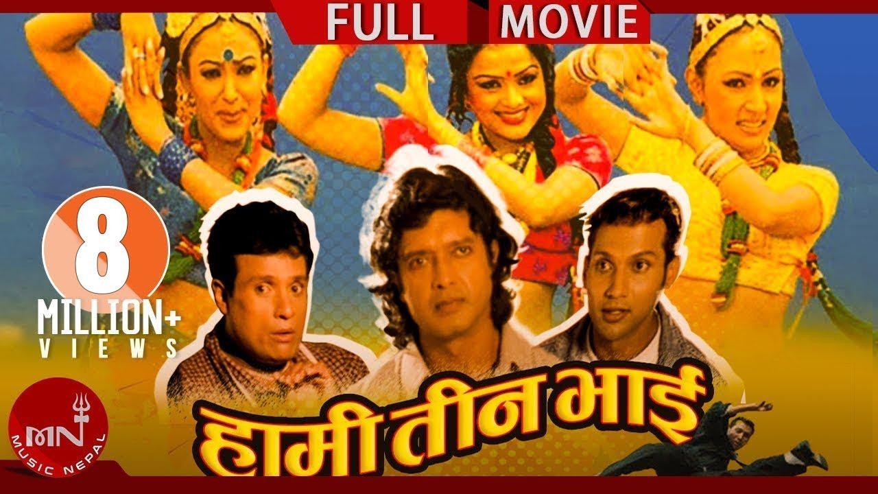 Photo of HAMI TEEN BHAI | Superhit Nepali Full Movie | Shree Krishna Shrestha, Rajesh Hamal, Nikhil Upreti