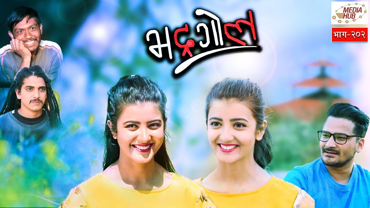 Photo of Bhadragol || Episode-202 || 15-March-2019 ||