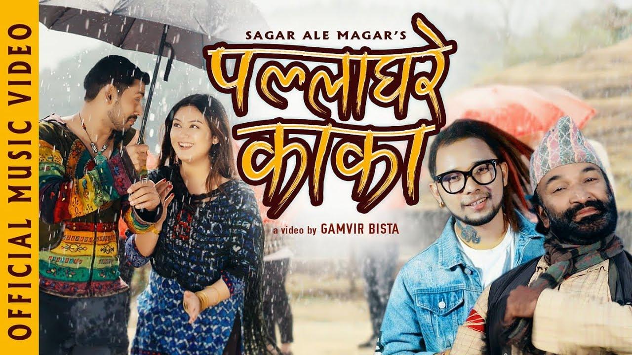 Photo of Pallaghare kaka – Sagar Ale Magar || Ft. Barsha Raut, Rambo Adhikari, Surbir Pandit