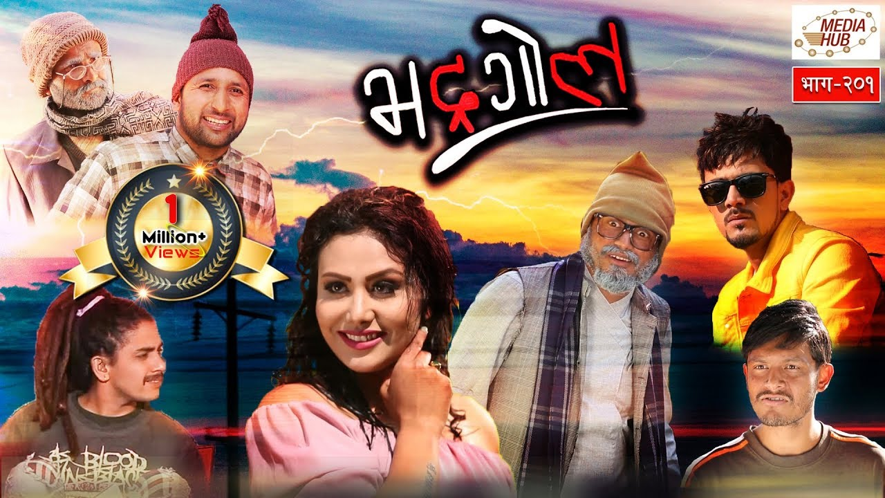 Photo of Bhadragol || Episode-201 || 8-March-2019 || By Media Hub Official Channel