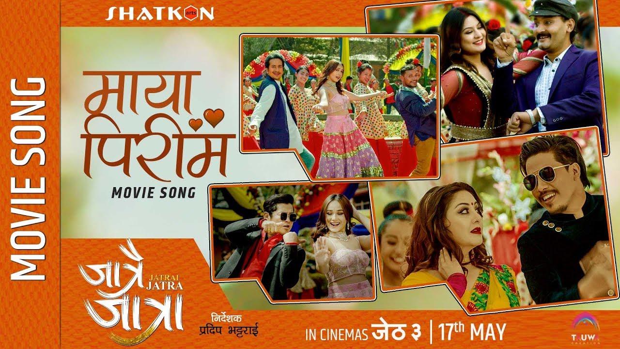 Photo of Maya Pirim – JATRAI JATRA Movie Song || Nischal Basnet, Karishma Manandar, Daya, Bipin, Barsha ,Sara