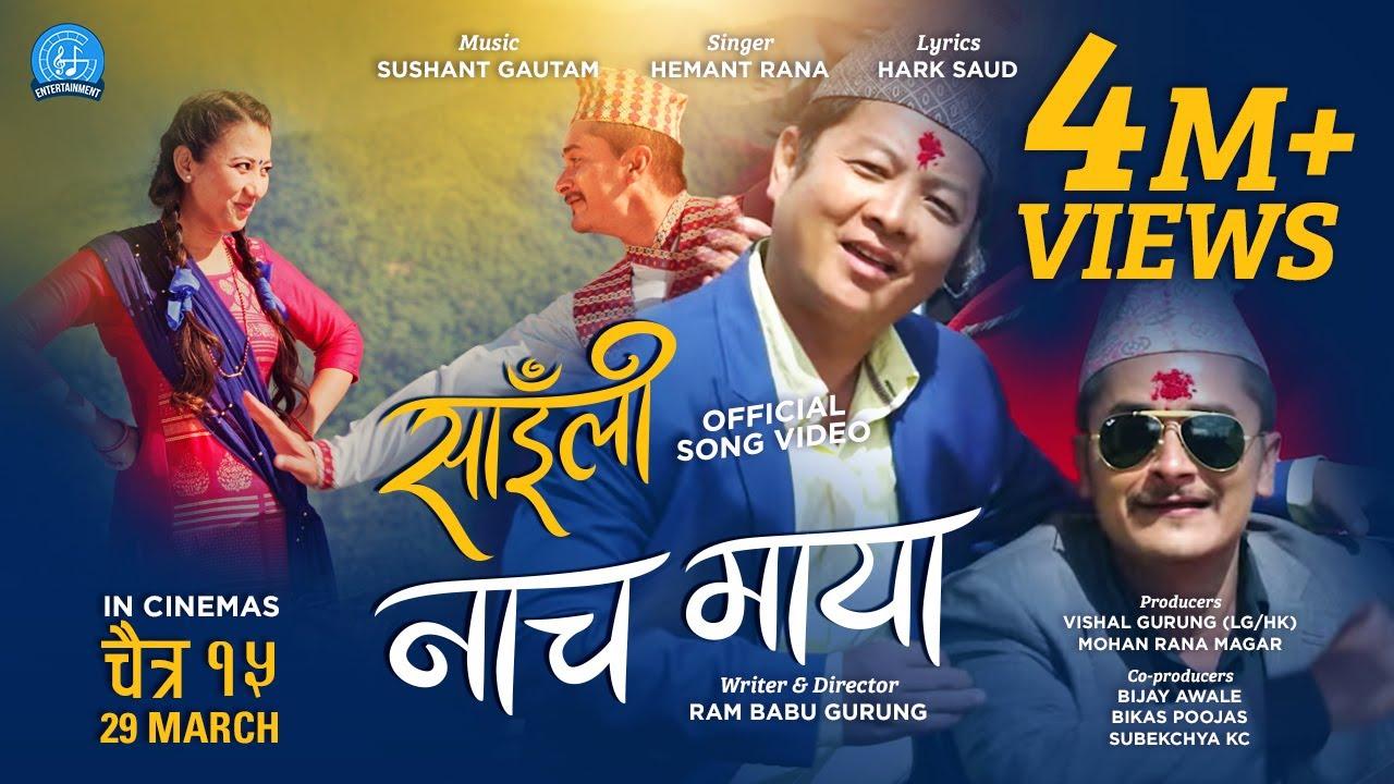 "Photo of Nacha Maya – ""Saili"" Nepali Movie Song  Gaurav Pahari  Menuka Pradhan  Daya Hang Rai  Hemant Rana"