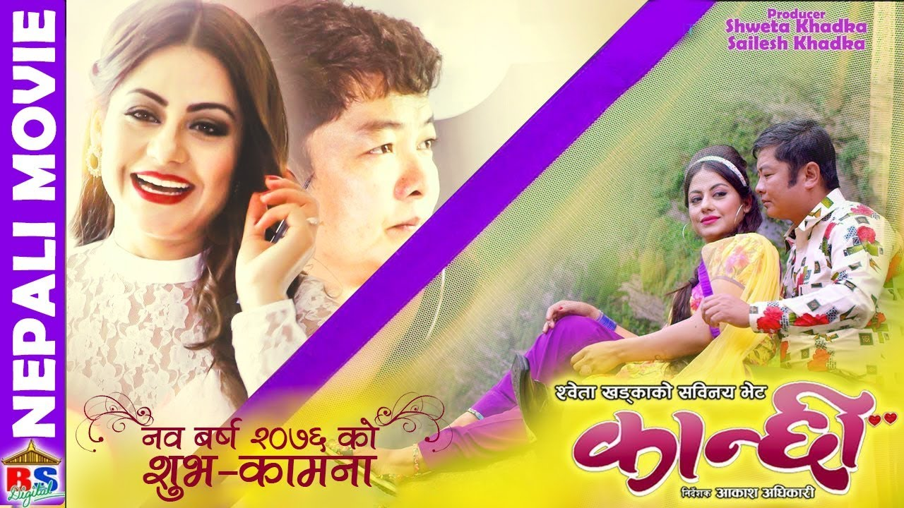 Photo of KANCHHI- Nepali Hit Movie-2019 | Shweta Khadka | Dayahang Rai | Ashant Sharma | Anu Shah