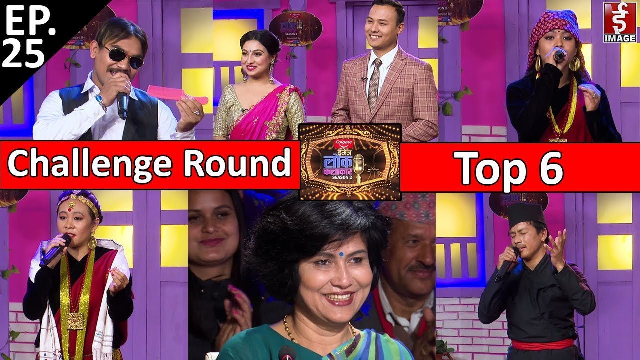 Photo of Image Lok Kalakar Season 2 || Episode 25 || Challenge Round || Top 6 || Guest : Komal Oli